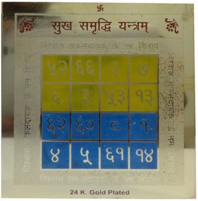 APDI Gold Plated Mantra Sidhhi Shree Sukh Samridhi Copper Yantra