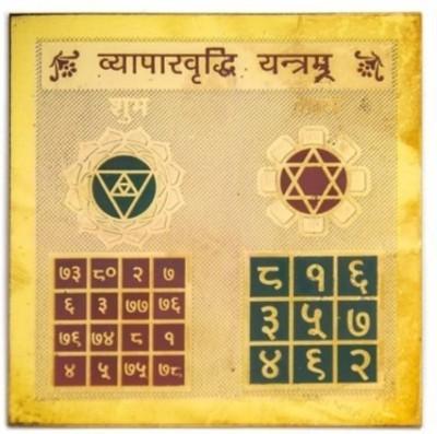 Gruvi Enterprises Vayapar Barddhi Brass Yantra