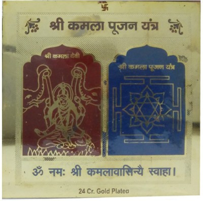 APDI Gold Plated Mantra Sidhhi Shree Kamla Pujan Copper Yantra