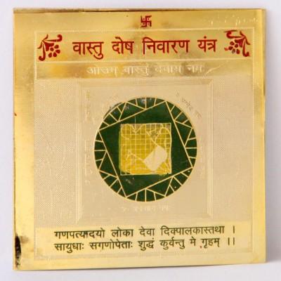 Shubhpuja Shubhpuja Vastu dosh Nivaran yantra Brass Yantra(Pack of 1)