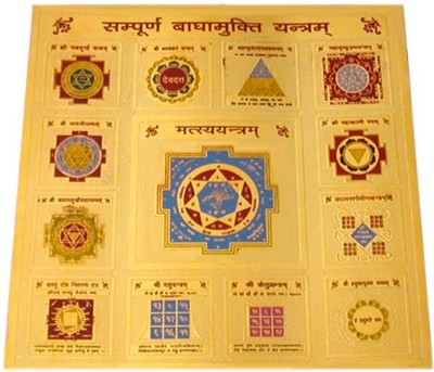 Shubh-Bhakti Sampoorna Badha Mukti Yantra Gold, Copper Yantra