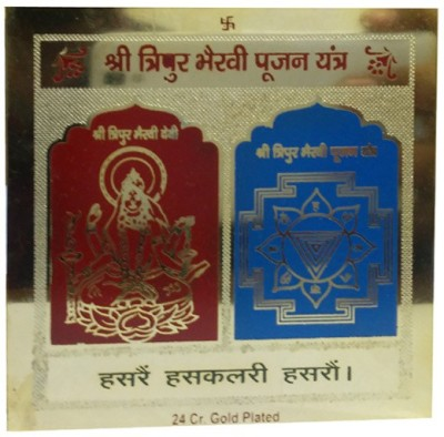APDI Gold Plated Mantra Sidhhi Shree Tripur Bhairvi Pujan Copper Yantra