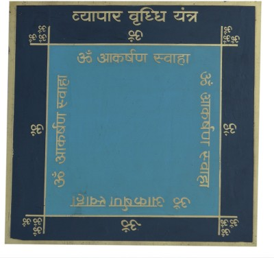 Panditnmshrimali Vyapar Vridhi Copper Yantra