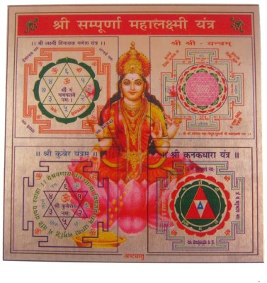 Vastu arcade Shri Sampurna Mahalakshmi 8.5 X 8.5 Cm Coloured Copper Yantra