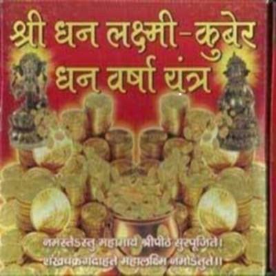 Marwal Brass Yantra Brass Yantra