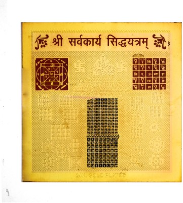 Future Point Shri SarvKarya Shiddhi Yantra 3.5x3.5 inch Brass Yantra