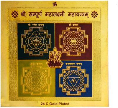 Future Point Shri Sampurn mahalaxmi MahaYantra 3.5x3.5 inch Brass Yantra