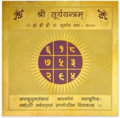 Manoramaenterprises Power Of Shree Surya Brass Yantra(Pack of 1)