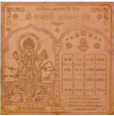 Shubh-Bhakti Dhanvantri Yantra Gold, Copper Yantra
