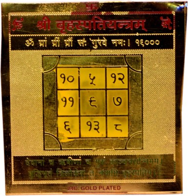 Amazing India Shri Brihaspati m Plated Brass Yantra