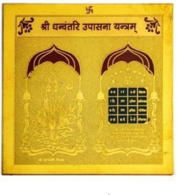 Manoramaenterprises Shri Dhanvantri Brass Yantra(Pack of 1)
