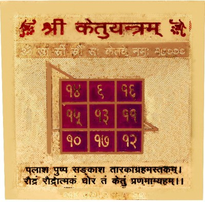 Ayantra Shree Ketu Copper Yantra Copper Yantra(Pack of 1)