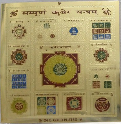 APDI Sampoorna Kuber Gold Plated Copper Yantra