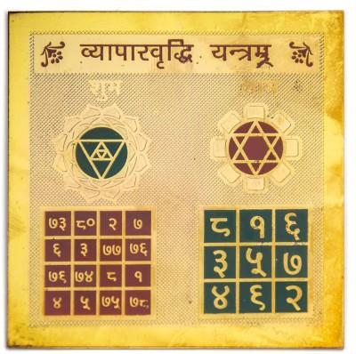 Future Point Shri Vayapar Barddhi Yantra 3.5x3.5 inch Brass Yantra