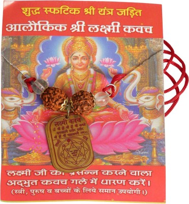Arghyam Brass Yantra