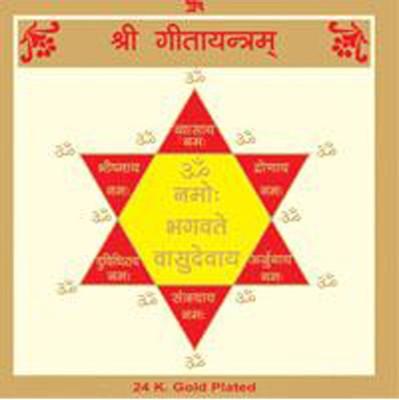Shubh-Bhakti Geeta Yantra Gold, Copper Yantra