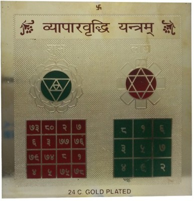 APDI Gold Plated Mantra Sidhhi Shree Vyapar vridhi Copper Yantra