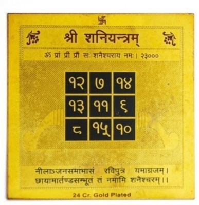Manoramaenterprises Shree Shani Brass Yantra(Pack of 1)