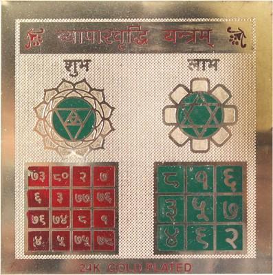 Shubhpuja Vyapaar Vridhi Siddha Brass Yantra