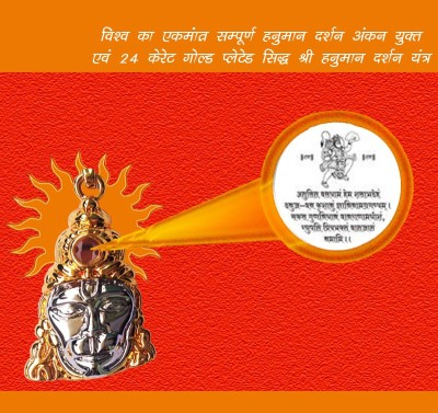 Aakrati Hanuman chalisa darsan yantra Kawach with free chain Plated Yantra(Pack of 1)