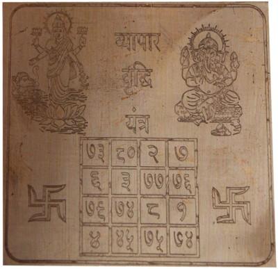 Aaradhi Divya Mantra Vyapar Vridhi Copper Yantra