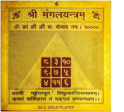 Future Point Shri Mangal Yantra 3.5x3.5 inch Brass Yantra