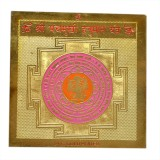 Panditnmshrimali Shri Panchmukhi Hanuman...
