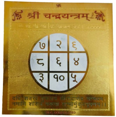 Arghyam Shri Chandra Brass Yantra(Pack of 1)