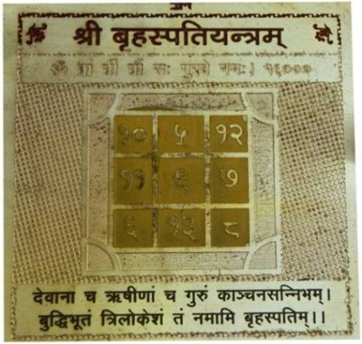 Manoramaenterprises Divya Mantra Shri Brihaspati Brass Yantra(Pack of 1)