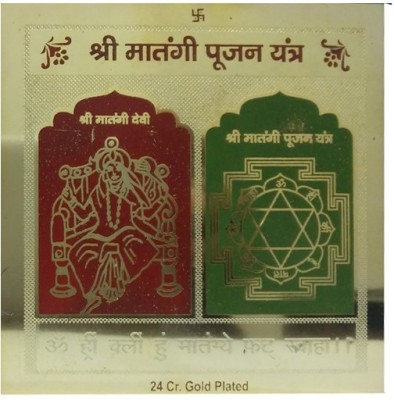 APDI Gold Plated Mantra Sidhhi Shree Matangi Pujan Copper Yantra