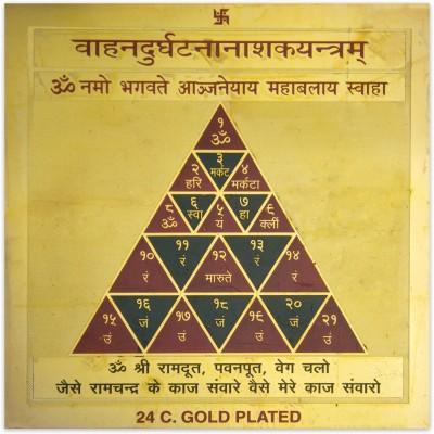 Future Point Sri Vahan Durghtna Brass Yantra