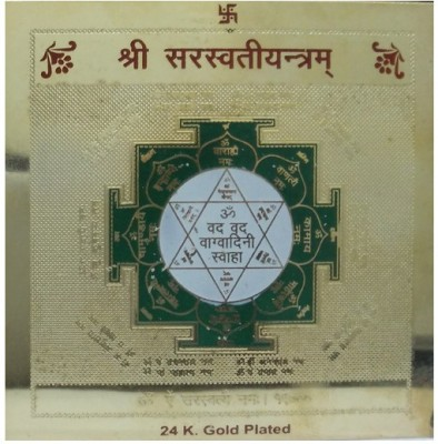 APDI Gold Plated Mantra Sidhhi Shree Saraswati Copper Yantra
