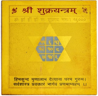 Odisha Bazaar Yantra Gold, Brass Yantra(Pack of 1)