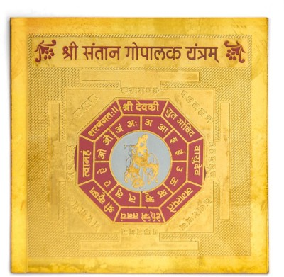 Future Point Shri Santan Gopalak Yantra 3.5x3.5 inch Brass Yantra