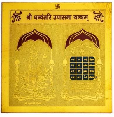 Bajya Shri Dhanvantri Upasna Brass Yantra