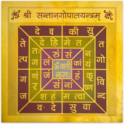 Future Point Sri Santan Gopal Brass Yantra