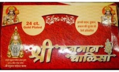 Gruvi Enterprises Sampoorna Hanuman Chalisa Plated Yantra