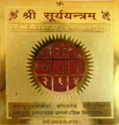 Arghyam Shri Surya Brass Yantra(Pack of 1)