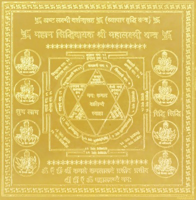 Parashara Shri Mahalakshmi 4x4 Inches Gold Plated Copper Yantra