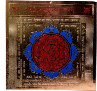 Amazing India Lord Shiva Mrityunjaya - Blessed - Fear Removing Brass Yantra