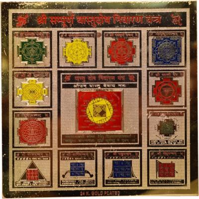 Amazing India Vastu / Vastu Mahayantra / Vastudosha Nivaran Brass Yantra