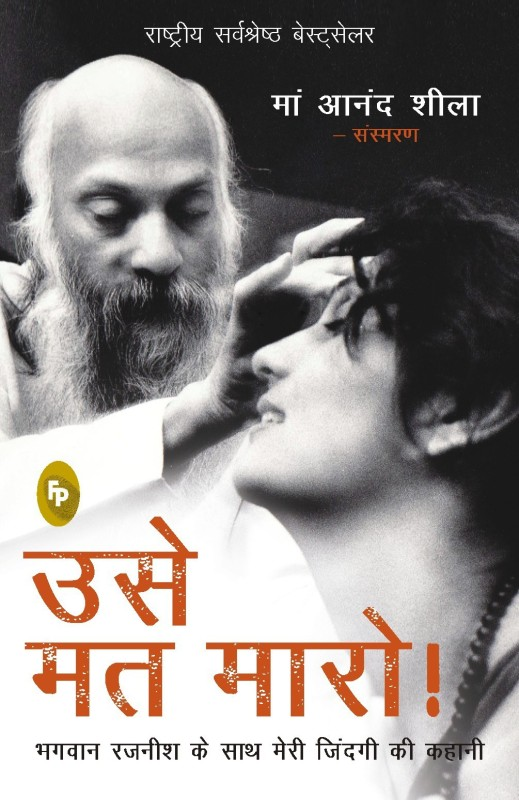Use Mat Maro!(Hindi, Paperback, Ma Anand Sheela)